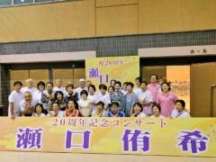 トモ(テツandトモ) 公式ブログ/瀬口侑希さん20周年記念コンサート♪♪ 画像3