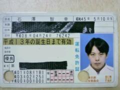 トモ(テツandトモ) 公式ブログ/運転免許証、載せま〜す(^^) 。 画像2
