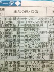 トモ(テツandトモ) 公式ブログ/甲子園!! 画像2