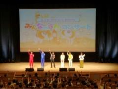 トモ(テツandトモ) 公式ブログ/青森県「みんなのうたコンサート」♪♪ 画像3