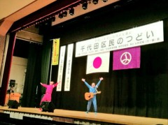トモ(テツandトモ) 公式ブログ/千代田区民のつどい!! 画像2