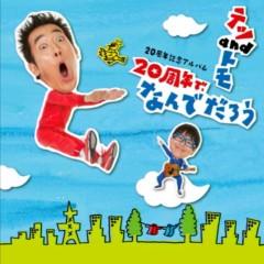 トモ(テツandトモ) 公式ブログ/CD情報!解禁♪(^O^) ♪ 画像2