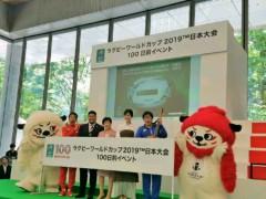 トモ(テツandトモ) 公式ブログ/「ラグビーワールドカップ日本大会」イベントへ!! 画像1