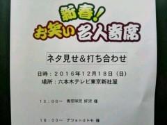 トモ(テツandトモ) 公式ブログ/山本譲二さんと♪♪ 画像3