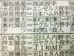 トモ(テツandトモ) 公式ブログ/甲子園!! 画像3