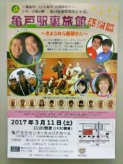 トモ(テツandトモ) 公式ブログ/「亀戸駅裏旅館感謝編」(^O^) 。 画像3