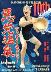 トモ(テツandトモ) 公式ブログ/「劇団EASTONES  10周年記念公演」!! 画像2