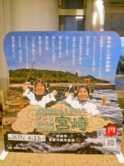 トモ(テツandトモ) 公式ブログ/宮崎県へ(^-^) 。 画像3