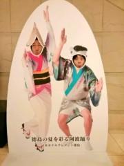 トモ(テツandトモ) 公式ブログ/「徳島阿波おどり」パート1(^O^) 。 画像3