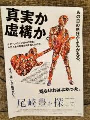 トモ(テツandトモ) 公式ブログ/映画『尾崎豊を探して』。 画像3