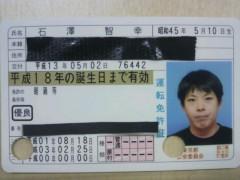トモ(テツandトモ) 公式ブログ/運転免許証、載せま〜す(^^) 。 画像3