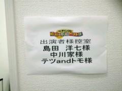 トモ(テツandトモ) 公式ブログ/「あぁ懐かしの演芸!」第6弾! 画像3