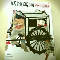 宝城里音 公式ブログ/気分は小旅行♪ 画像1