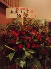 赤城アリア 公式ブログ/カオル解禁日 画像2