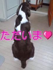 赤城アリア 公式ブログ/ただいま! 画像1
