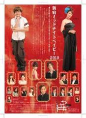 赤城アリア 公式ブログ/新宿ミッドナイトベイビー! 画像2