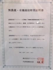 野村佑香 公式ブログ/テレファーム野菜 画像2