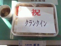 野村佑香 公式ブログ/お昼は… 画像1