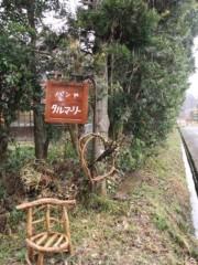 野村佑香 公式ブログ/タルマーリー訪問記 その1 画像1
