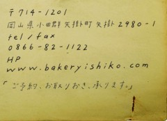 野村佑香 公式ブログ/「ベーカリーイシコ」 画像2