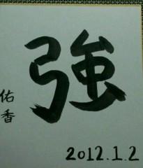 野村佑香 公式ブログ/2012書き初め 画像1