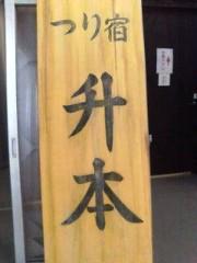 野村佑香 公式ブログ/大千秋楽! 画像1