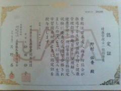 野村佑香 公式ブログ/認定されました♪ 画像2