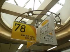 野村佑香 公式ブログ/ありがとう、さようなら 画像3