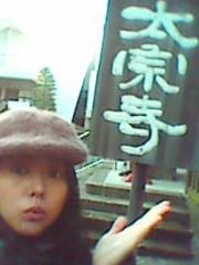 野村佑香 公式ブログ/大宗寺 IN  内藤新宿 画像1