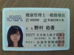 野村佑香 公式ブログ/認定されました♪ 画像1