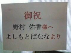 野村佑香 公式ブログ/「夢じゃなぁぁぁい」 画像2