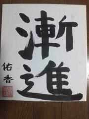 野村佑香 公式ブログ/恒例!事始め! 画像1