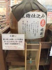 野村佑香 公式ブログ/こんなのあるの?! 画像1