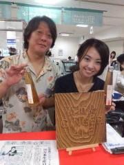 野村佑香 公式ブログ/沖縄の伊勢丹 画像2