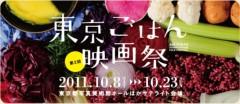 野村佑香 公式ブログ/「ごはんのじかんです。」 画像1