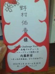 野村佑香 公式ブログ/改めて。 画像1