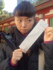 野村佑香 公式ブログ/明けました!! 画像1
