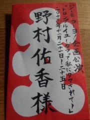 野村佑香 公式ブログ/港に戻ってまいりました♪ 画像1