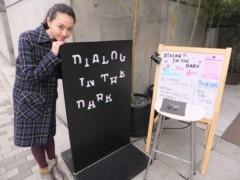 野村佑香 公式ブログ/暗闇で感じたこと 画像2