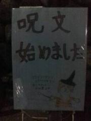 野村佑香 公式ブログ/投稿雑誌BOW 的な。 画像1