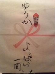 野村佑香 公式ブログ/敬愛なるよっぱらい 画像1