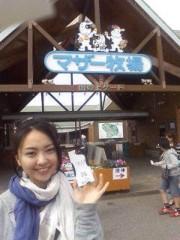 野村佑香 公式ブログ/着きました♪ 画像1