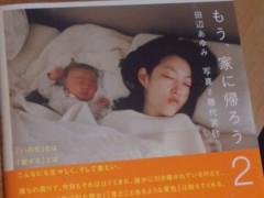 野村佑香 公式ブログ/「もう、家に帰ろう2 」 画像1