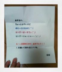 愛内りりあ 公式ブログ/最終日 画像1