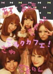 愛内りりあ 公式ブログ/女子会 画像2