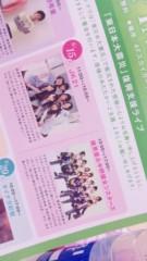 新垣桃菜(JK21) 公式ブログ/長い一日!(*´∇`) 画像2