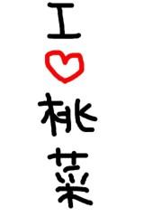 新垣桃菜(JK21) 公式ブログ/芦原橋 画像3
