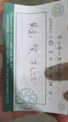 新垣桃菜(JK21) 公式ブログ/ラッキーカラー♪ 画像1