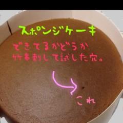 新垣桃菜(JK21) 公式ブログ/写メをみてね!! 画像1