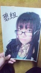 新垣桃菜(JK21) 公式ブログ/島人ぬ宝 画像1
